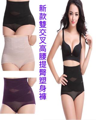 新款雙交叉高腰提臀塑身褲 (2.7折)