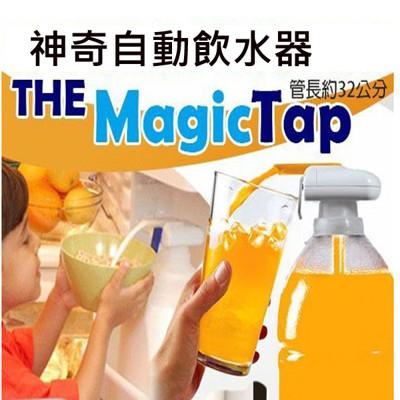 神奇自動飲水器 (1.8折)