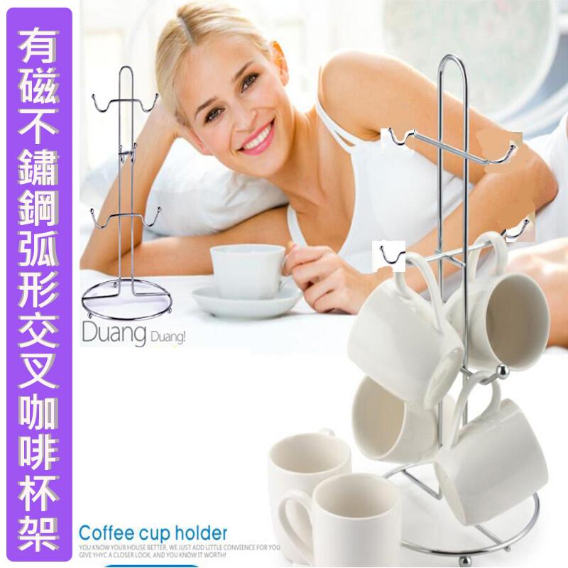 有磁不鏽鋼弧形交叉咖啡杯架