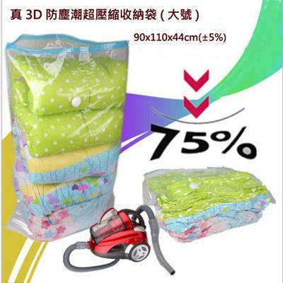 真3D防塵潮超壓縮收納袋(大號) (1.8折)