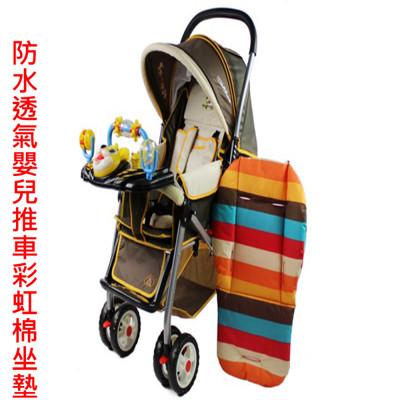 防水透氣嬰兒推車彩虹棉坐墊 (5.3折)