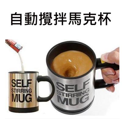 自動攪拌馬克杯 (2.4折)