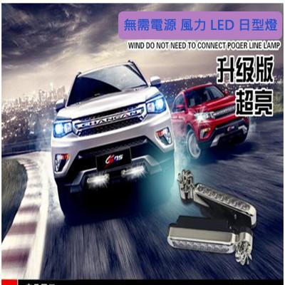 車用風力LED日行燈2入組 (2.8折)