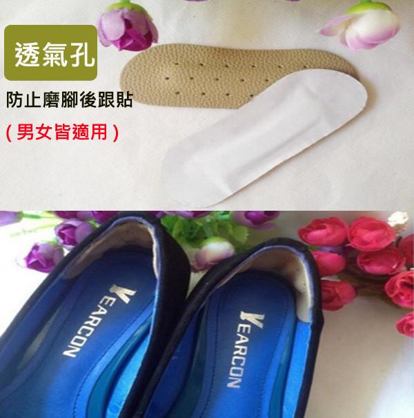 透氣級孔防止磨腳後跟貼
