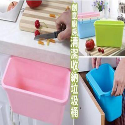 創意廚房清潔收納垃圾桶 (4折)