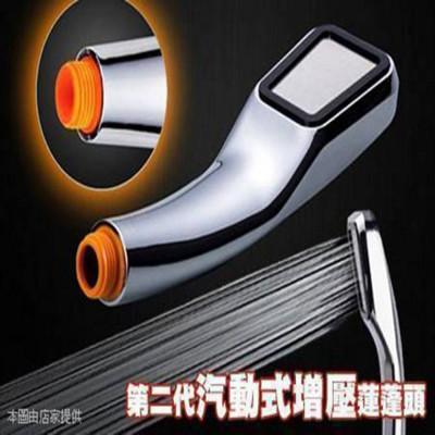 第二代汽動式增壓蓮蓬頭 (1.5折)