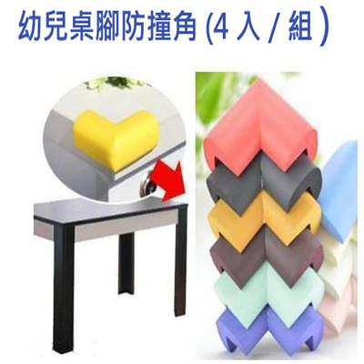 幼兒桌腳防撞角(4入/組) (1.6折)