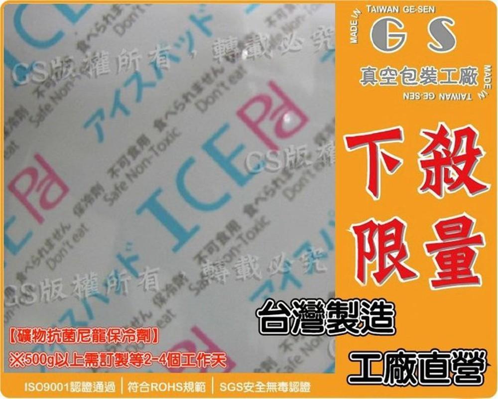 gs-z11保冷劑300g 一包(20入) 日本製環保無毒長效型保冷包/保鮮包/保冷袋