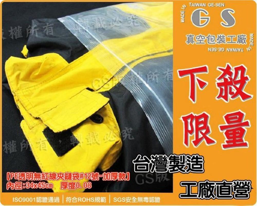 gs-f72厚款無紅線pe夾鏈袋34*45cm 厚0.08一包 (100入)370元含稅價 袋夾鏈袋