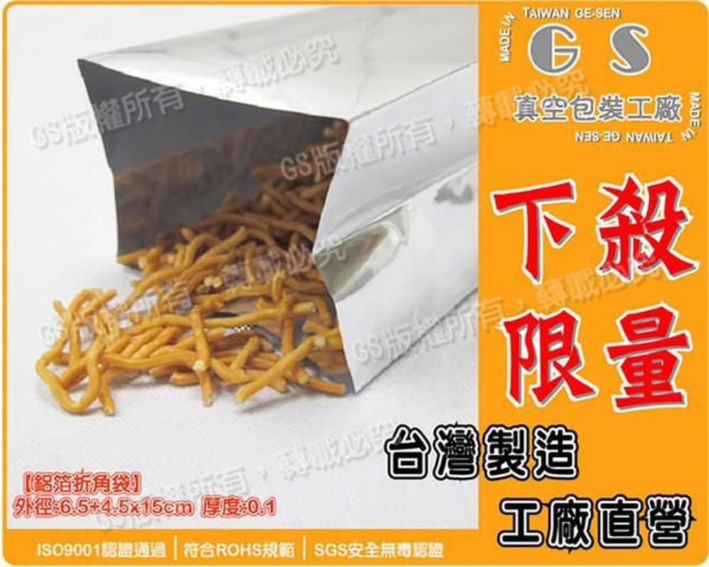 l97 立體背封電鍍鋁箔袋 6.5+4.5*15cm/一包(100入)105元 面膜袋母乳袋