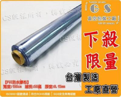 gs-g52pvc膠布防水軟質透明塑膠布6尺*厚度0.15mm 1617元含稅價 冷氣門簾 靜電袋 (8.1折)
