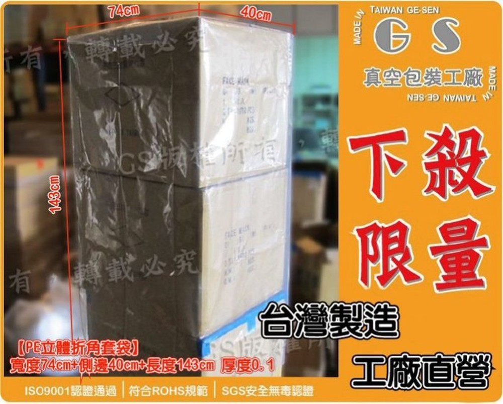 gs-ba90pe套袋74+40*143cm 厚0.1一包(10入)防塵袋另有大型pe袋