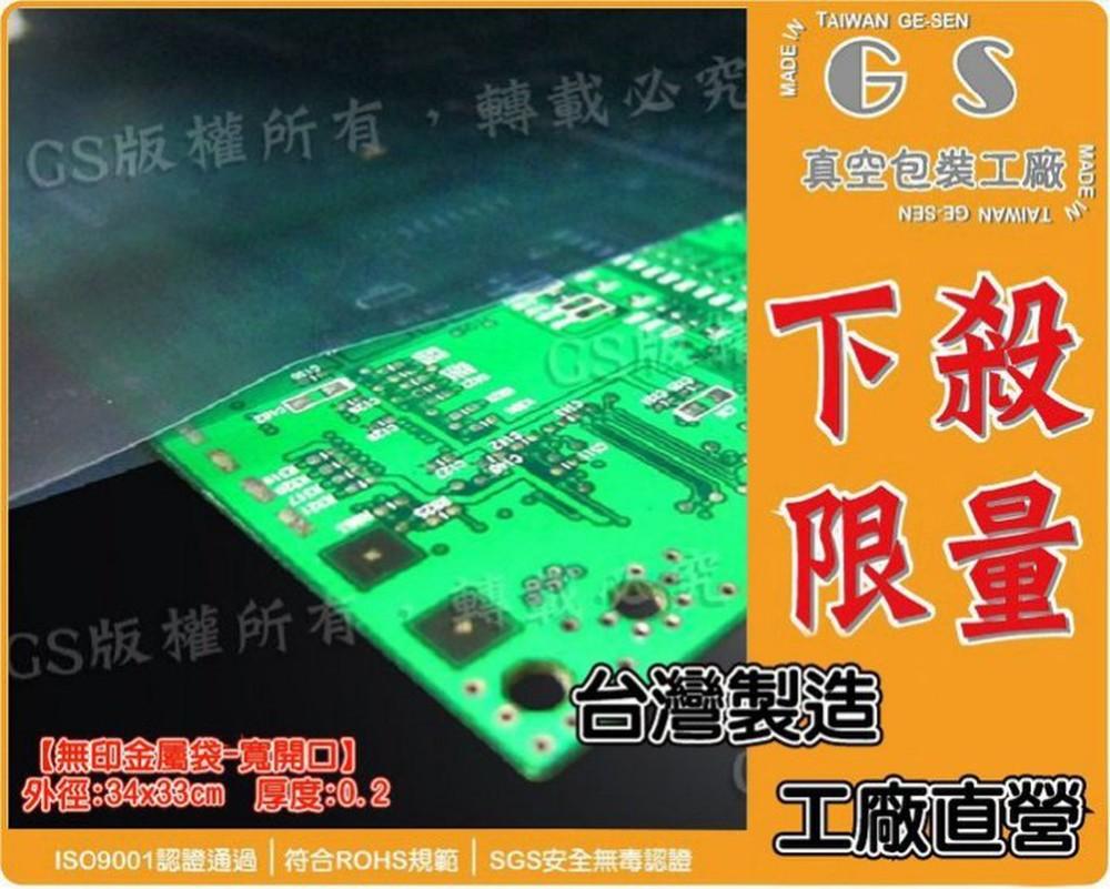 gs-a84金屬袋34*33cm厚度0.2/ 一包 (100入)一包580元含稅價抗靜電包裝袋pcb