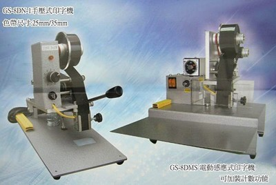 gs-h24單機電眼電動感應式印字機金屬袋上印上各類日期喔! (可加計數器)23100元含稅價 (8折)