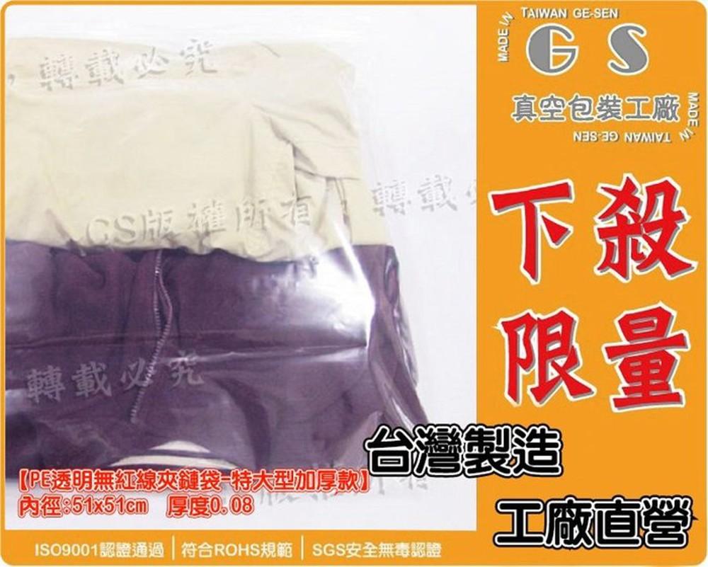 gs-f6pe特大型夾鏈袋51*51cm 厚度0.08/一包 (50入)420元含稅價 夾鍊袋 厚款