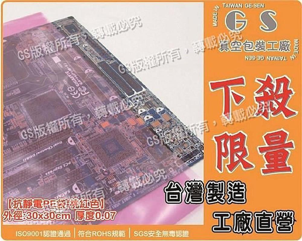 gs-ba28pe袋桃紅色款30*30cm厚度0.07~一包(100入)有大型pe