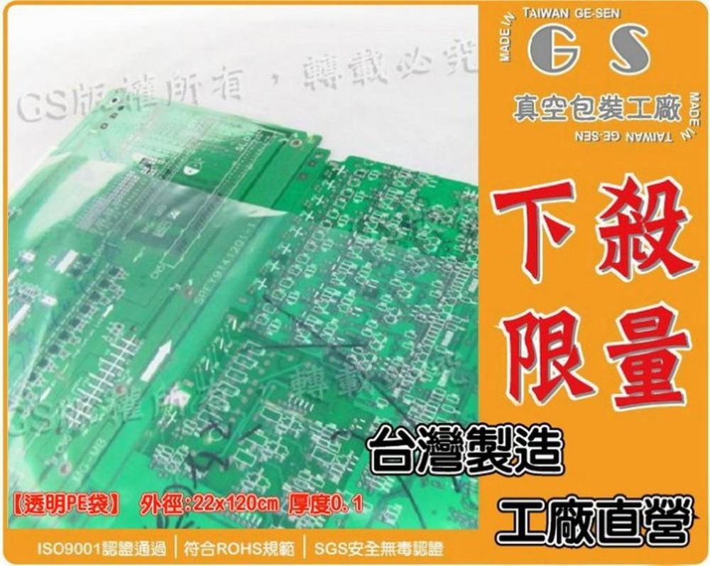 gs-ba105pe袋 22*120cm 加厚 0.1~一包(100入)~電子袋~大型pe袋