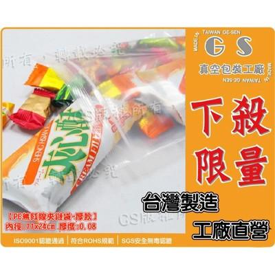 gs-f80 厚款無紅線pe夾鏈袋 11*24cm 厚0.08一包 (100入) (8.7折)