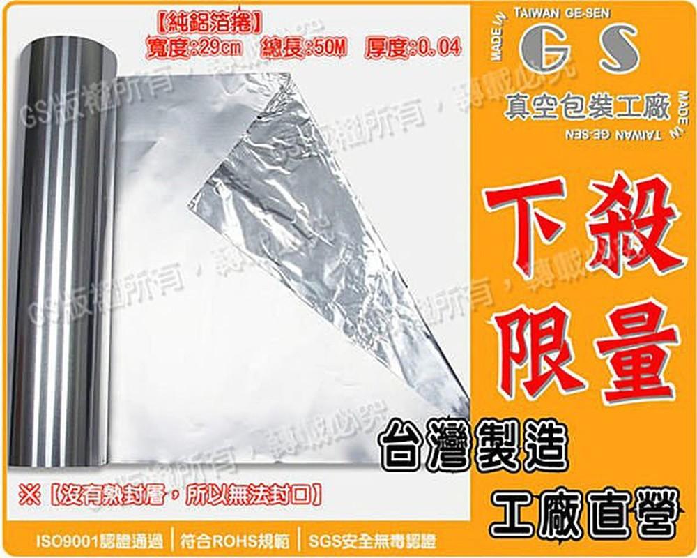 m18 日本進口純鋁箔捲 29cm*50m 厚度 0.04