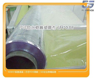 gs-g14pvc膠布pvc防水軟質透明塑膠布6尺*0.08冷氣門簾冷凍門簾無塵 (8.1折)