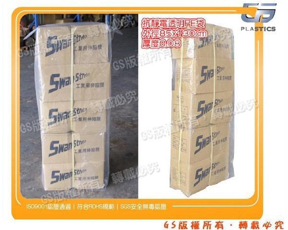 gs-ba52pe袋85*130cm厚度0.08~一包(10入)210元含稅價 防塵袋 有大型pe袋