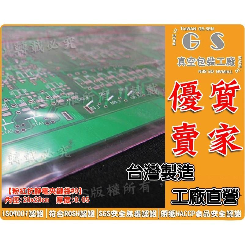 gs-f77  抗靜電粉紅pe夾鏈袋 20x28cm厚0.05 (100入)含稅價 收縮包裝