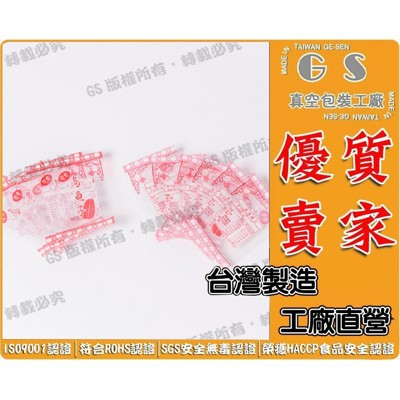 gs-b180 烏魚子印刷一口袋7*10cm烏魚子即食袋隨手包一口袋名產袋 (9.1折)