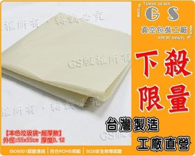 工廠直營本色垃圾袋-超厚款55*55cm*0.12   20kg  另有大型 (8.1折)