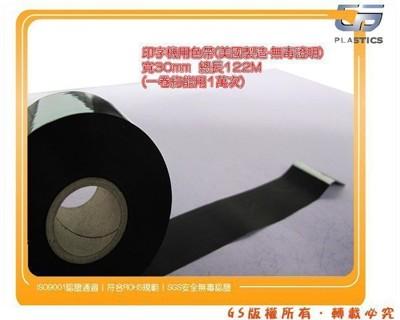 gs-h32 印字機色帶30mm碳帶印製日期等等美國製造無毒證明152元含稅價 (8.5折)