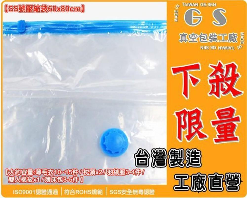 bq1-2日本進口ony真空壓縮袋s號(60*80cm) 39入含稅價 真空袋/棉被袋/另