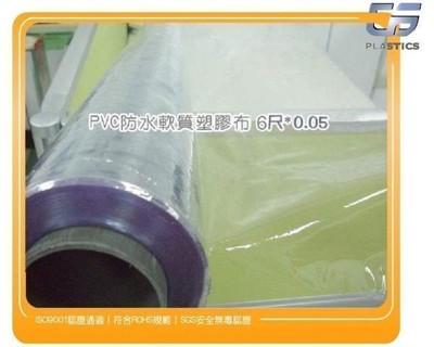 gs-g13pvc膠布pvc防水軟質透明塑膠布6尺*0.05 冷氣門簾冷凍門簾無塵 (8.1折)