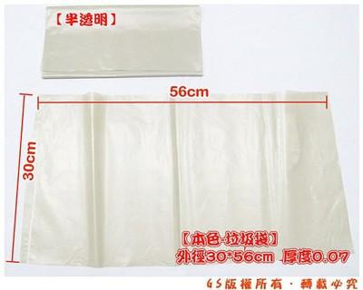 工廠直營本色垃圾袋30*56cm 20kg  大型.黑色 垃圾袋 (8.1折)