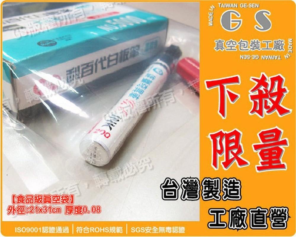 b89 真空袋 21*31cm厚度0.08 半斤袋 / 一包 (100入) 175元含稅價 離型膜保