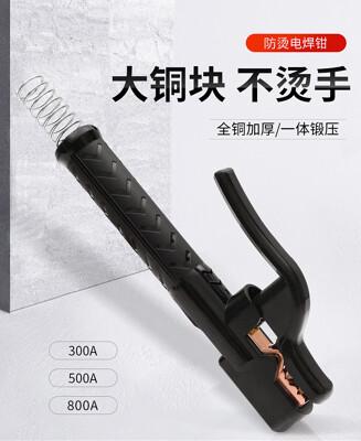 電焊鉗 不燙手 焊把鉗 電焊機線 工業級 800a 全銅 小型 電焊夾 (6折)