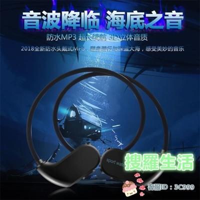 年終盛典價☆游泳耳機頭戴式遊泳耳機防水MP3音樂播放器入耳式耳塞水下mp3潛水運動跑步 (6.2折)