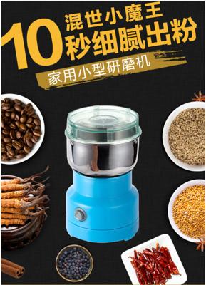 家用小型 研磨機 五穀 粉碎機 中藥材 冰糖 磨粉機  110v220 (4.4折)