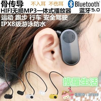 年終盛典價☆游泳耳機防水MP3藍牙5.0版一體式耳機播放器跑步運動無損遊泳隨身聽 (6.2折)