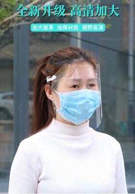 防疫用品 防飛沫 防護面罩 高清 透明 兒童 成人 全臉 防濺 面罩 防油烟 護臉帽 (4.2折)