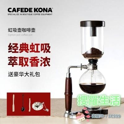 年終盛典價☆咖啡機CAFEDEKONA虹吸壺咖啡壺家用手動虹吸式煮咖啡機玻璃套裝送禮包 (6.2折)