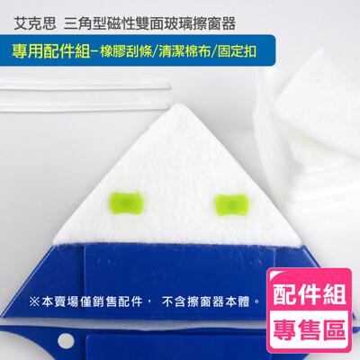 【AXIS 艾克思】三角型磁性雙面玻璃擦窗器_專用配件組(刮條.清潔棉布.固定扣) (7.5折)