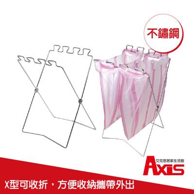 【AXIS 艾克思】不鏽鋼可收式X型垃圾分類掛架.垃圾桶 (8.1折)