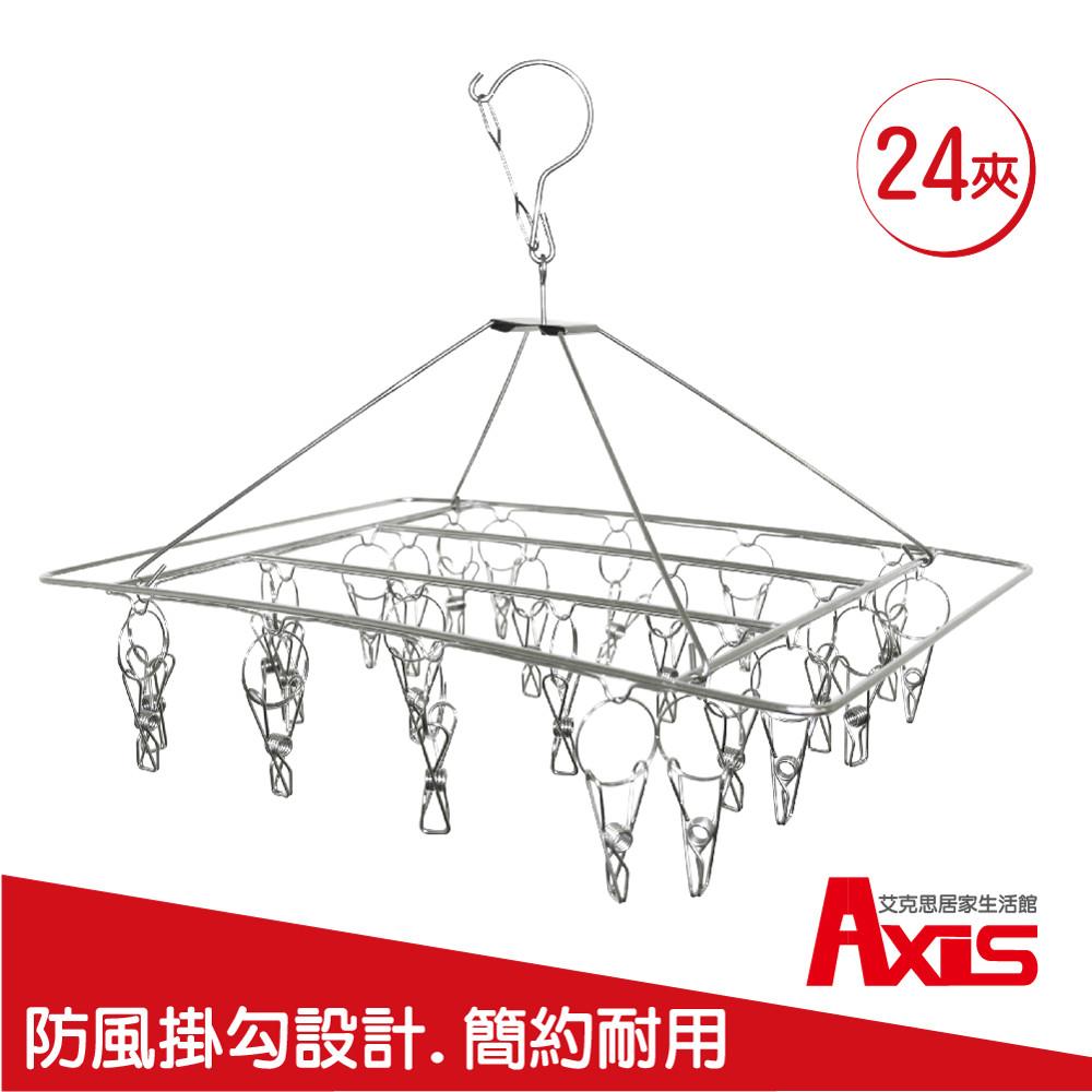 axis 艾克思方型不鏽鋼曬衣架24夾