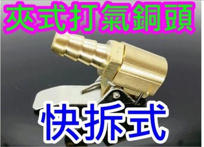 純銅製造 夾式打氣筒銅頭 快拆式打氣銅頭 汽車機車腳踏車可用 打氣頭 打氣嘴 (3.6折)