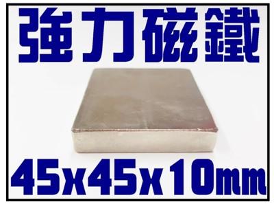 釹鐵硼磁鐵45mmx45mmx10mm-車頂面紙盒專用超大片強力磁鐵 (3.9折)