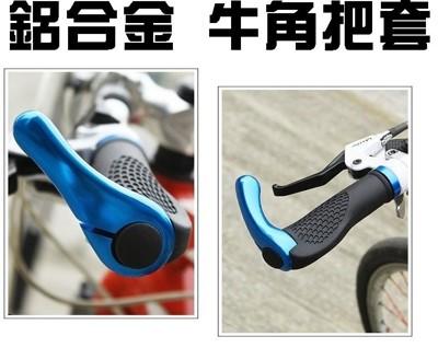 全新自行車鋁合金 牛角 握把 把手 羊角 人間肉球 自行車把套 一體成型 人體工學 加大肉球 (4.2折)