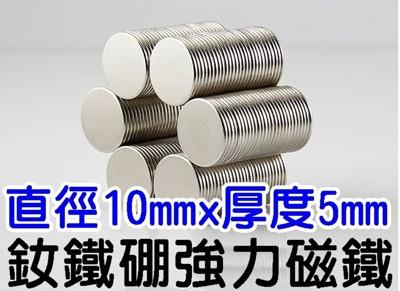 圓型10mmx5mm 強力磁鐵 超強力磁鐵超強釹鐵硼強磁 強力磁 可以自行DIY 文具教具 科學實驗 (2.3折)