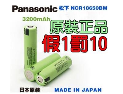 台灣商檢字號R74618日本松下Panasonic【NCR18650BM】大容量3200mAh (4.5折)