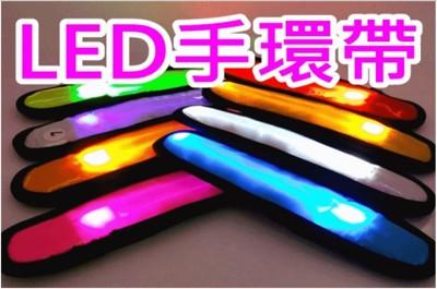 LED手環帶手臂帶 發光手環 螢光 路跑 夜跑 露營 春吶 街舞 發光臂帶夜光夜店 演唱會 手臂燈 (3.3折)