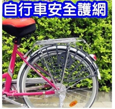 《1組2片》自行車防護網 自行車安全護網 親子車安全護網 腳踏車護網 兒童車護網 後座護網 (2.5折)