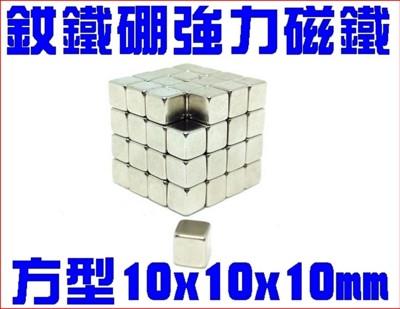 方型10mmx10mmx10mm 強力磁鐵超強釹鐵硼 強磁 DIY文具教具 巴克球 科學實驗 (4.3折)